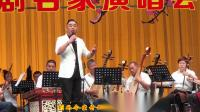 评剧名家名段演唱会 庄玉生演唱 包公赔情选段【 蒙嫂娘】