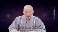 03 【2018年 學習《神愛世人》(03)】凈空老法師