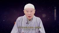 02【2018年 學習《神愛世人》(02)】凈空老法師