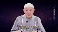 01【2018年 學習《神愛世人》(01)】凈空老法師