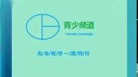沧海青少频道(原少儿频道)呼号(2004-至今)
