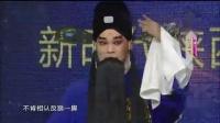 秦之声【十大名生十大名旦】1 (2018-10-28)