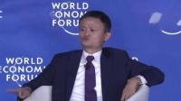 2018.9.20马云在天津夏季达沃斯最新演讲:我不是退休 是激流勇进