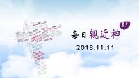 20181111每日亲近神 - 撒母耳记上 第28天