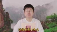 刘余莉教授《群书治要360》第七十二集