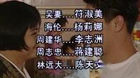 新加坡电视剧医胆仁心片尾