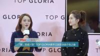 """""""我,自成一派""""TOP GLORIA携手江疏影决战个性之巅"""
