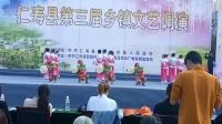 禄加世民广场舞一一大美仁寿展新颜〈原创编舞黄俊如〉仁寿舞蹈大赛