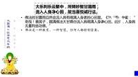大圆满心性休息广释 03