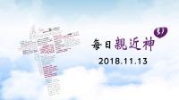 20181113每日亲近神 - 撒母耳记上 第30天
