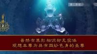 02[中阴救度法]仁泽法师