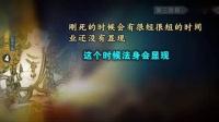 04[中阴救度法]仁泽法师