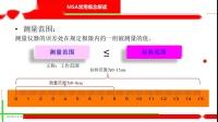 2. 测量系统分析(MSA)网络公开课教程:第二章 MSA常用概念解读