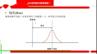 3. 测量系统分析(MSA)网络公开课教程:第三章 MSA研究的内容有哪些?