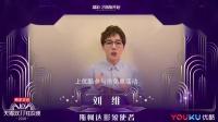 刘维献礼双11 综艺小王子笑侃双11
