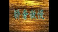 中华字经(第一、二册)