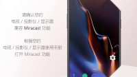 OnePlus 6T 小技巧   投射屏幕
