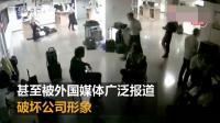 空姐集体睡地板照片疯传被公司开除:破坏公司形象