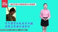 【理财放映室】周星驰:《功夫》横扫电影市场 《美人鱼》33亿再创新高