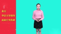 【理财放映室】盘点华语大导演的商业片里程碑