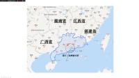 中国省份地图讲解——两广地区(广东广西)