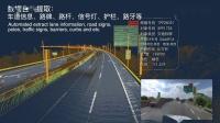 四维图新如何自动化生产自动驾驶高精度地图?