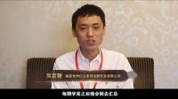 吴宗翰-福建泉州亿达家用电器实业有限公司 总经理