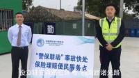 """【进博收官】︱""""警保联动""""上海人保财险获高度评价"""