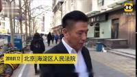 马苏起诉黄毅清诽谤,15天内立案