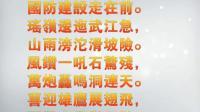 中国人民解放军广州空军五团老战士所作《五团之歌》表达了老一辈