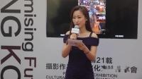 庆祝香港回归21载摄影作品展上海香港广场开幕