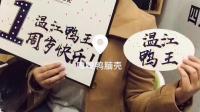 """嘎嘎鸭脑壳温江南铺店""""温江鸭王""""生日快乐!"""
