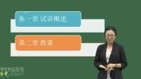 2018教师资格证面试小学语文试讲-小学语文试讲概述01