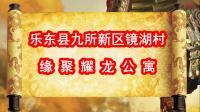 海南省乐东县九所新区镜湖村缘聚耀龙休闲养生馆