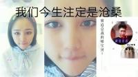 今生缘MV(沙凌峰演唱)女主角:车丽姿
