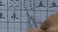 田英章硬笔楷书练字视频教程第02课