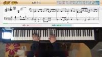 K歌之王 五线谱钢琴教学视频_悠秀钢琴 陈奕迅