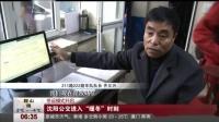 """冬运模式开启_沈阳公交进入""""暖冬""""时刻"""