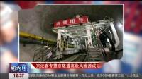 京沈客专望京隧道高危风险源成功解除