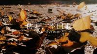 秋天不回来