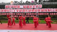 2018方宅油茶文化节--抱弄村《山丹丹花开红艳艳》