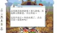 灵游记2013BT娃娃会员版最新教程视频
