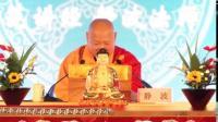 中国佛教协会副会长、哈尔滨极乐寺方丈静波法师开示:佛法终极目的引发的思考(中)
