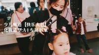 快乐大巴录制现场,央视化妆团队{A+专属形象}