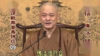 09《佛说观无量寿佛经疏》-悟广法师