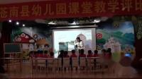 幼儿园《好忙好忙》获奖教学视频-苍南县教学评比大赛
