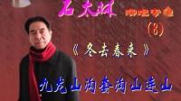 紫光制作·石太林-九龙山沟套沟山连山