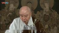 淨空法師讲:常慧法師與北朝鮮八個山神     阿弥陀佛