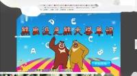 熊出没之熊大学单词 熊出没之探险日记.小游戏