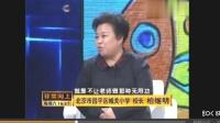 《城关小学教师的散养式管理》北京昌平区城关小学校长柏继明
